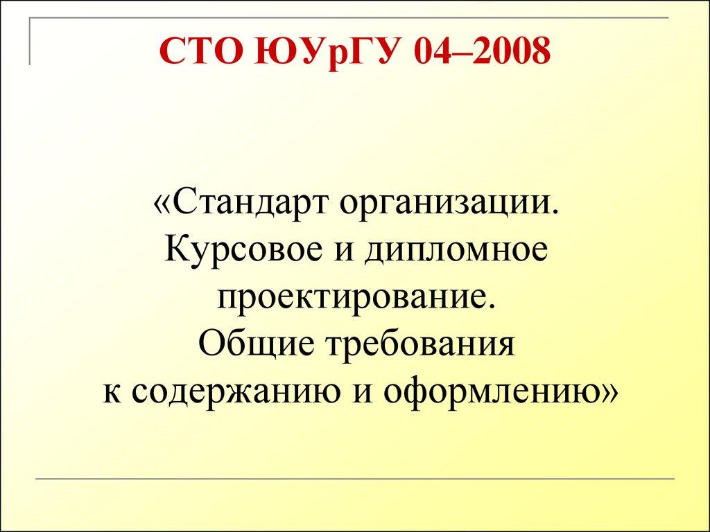 Стандарт организации Курсовое и дипломное проектирование Общие  СТО ЮУрГУ 04 2008