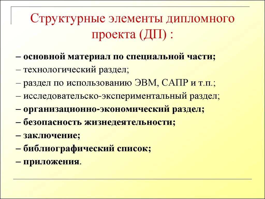 Стандарт организации Курсовое и дипломное проектирование Общие   Структурные элементы дипломного проекта ДП
