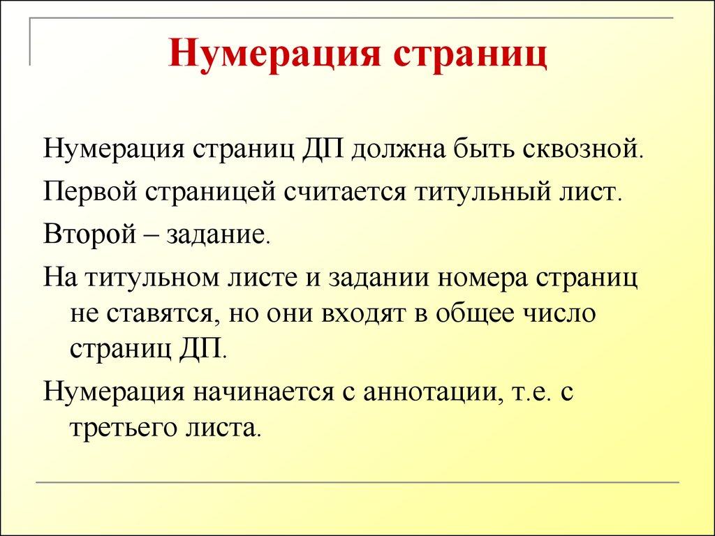 Стандарт организации Курсовое и дипломное проектирование Общие   Нумерация страниц