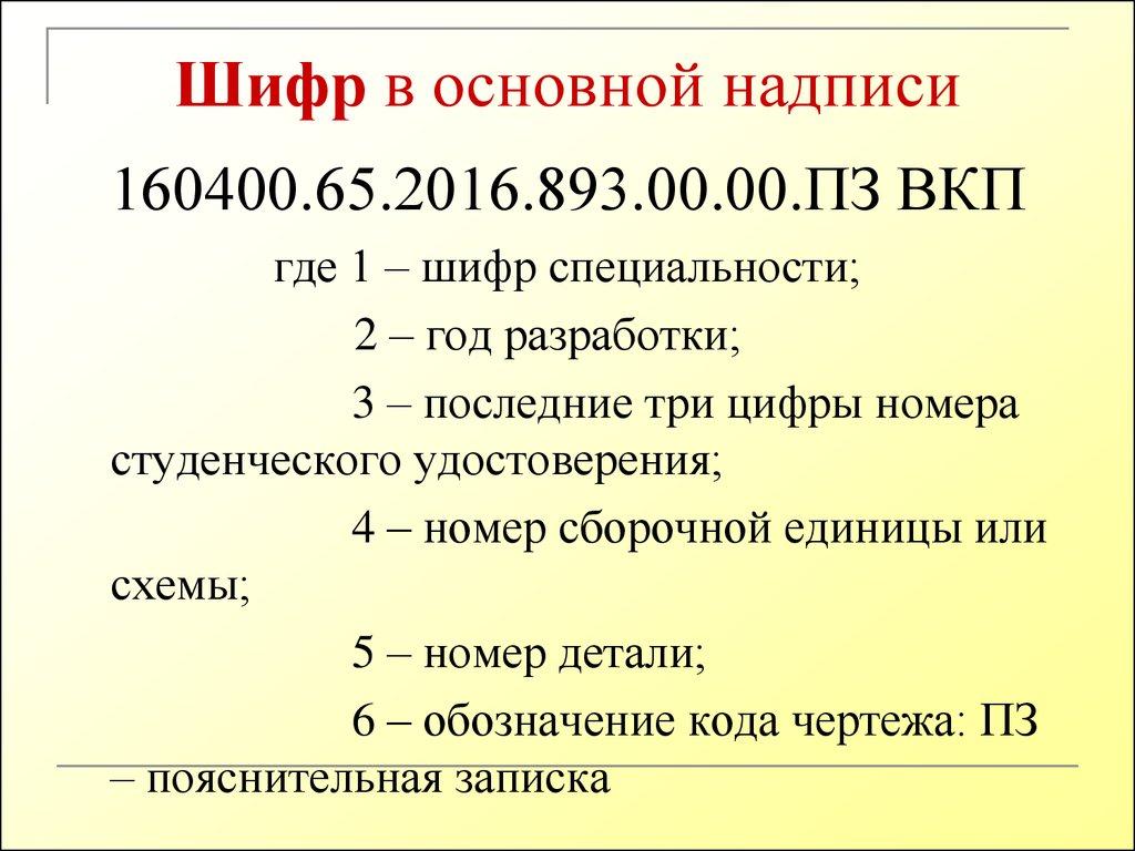 Стандарт организации Курсовое и дипломное проектирование Общие   Шифр в основной надписи
