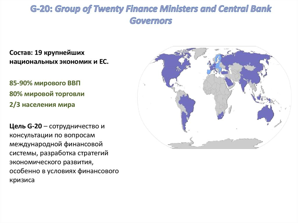 G-20: Group of Twenty Finance Ministers and Central Bank Governors