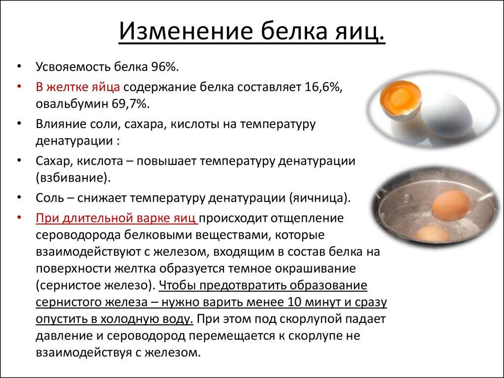 Чем можно заменить в диете вареное яйцо