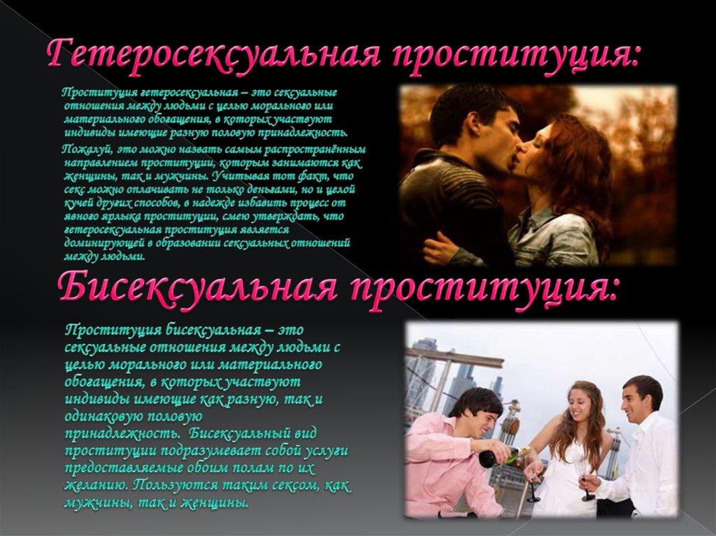 Проституция в России  Википедия