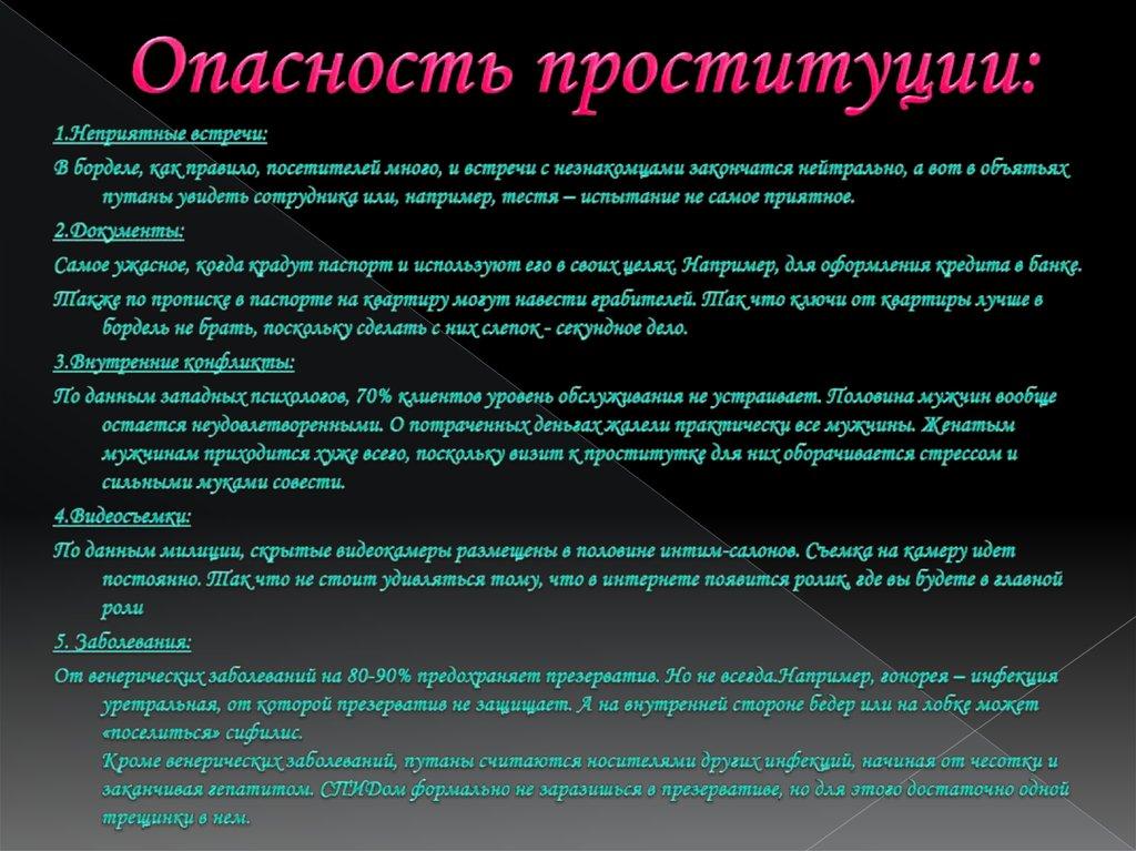Проститутки и болезнь проститутки от 500р