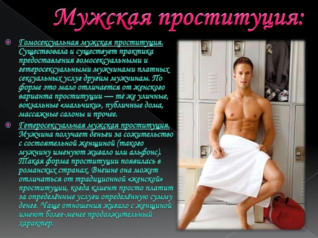 проституция для мужчин москва