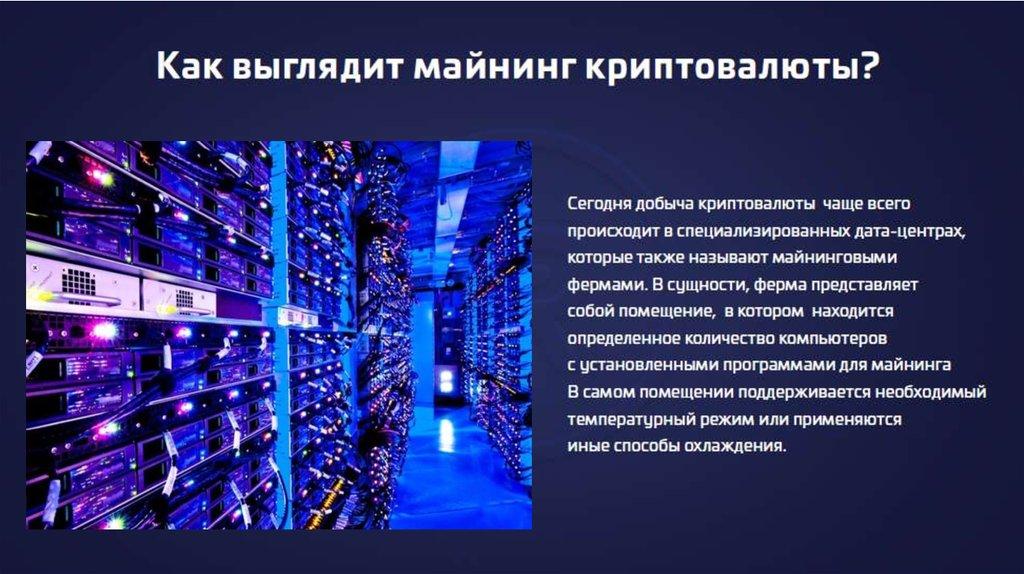 Работа на бирже криптовалют-16