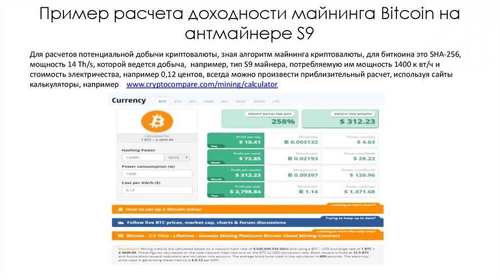 Рекомендации обзор биткоин 19 ноября 2017-4