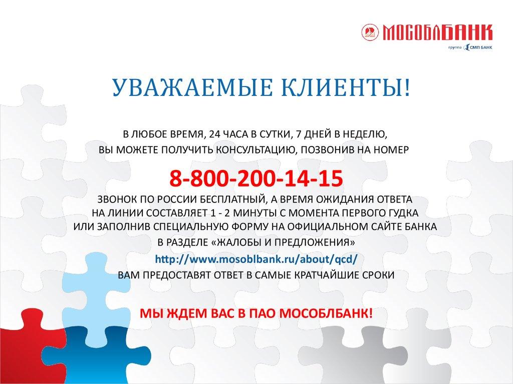 смп онлайн банк официальный сайт кредит под залог недвижимости красноярск без справок сбербанк