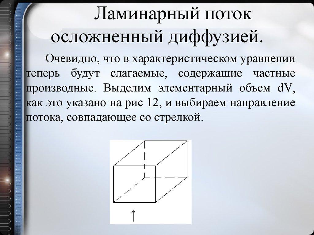 Ячеечная модель (мя) - t