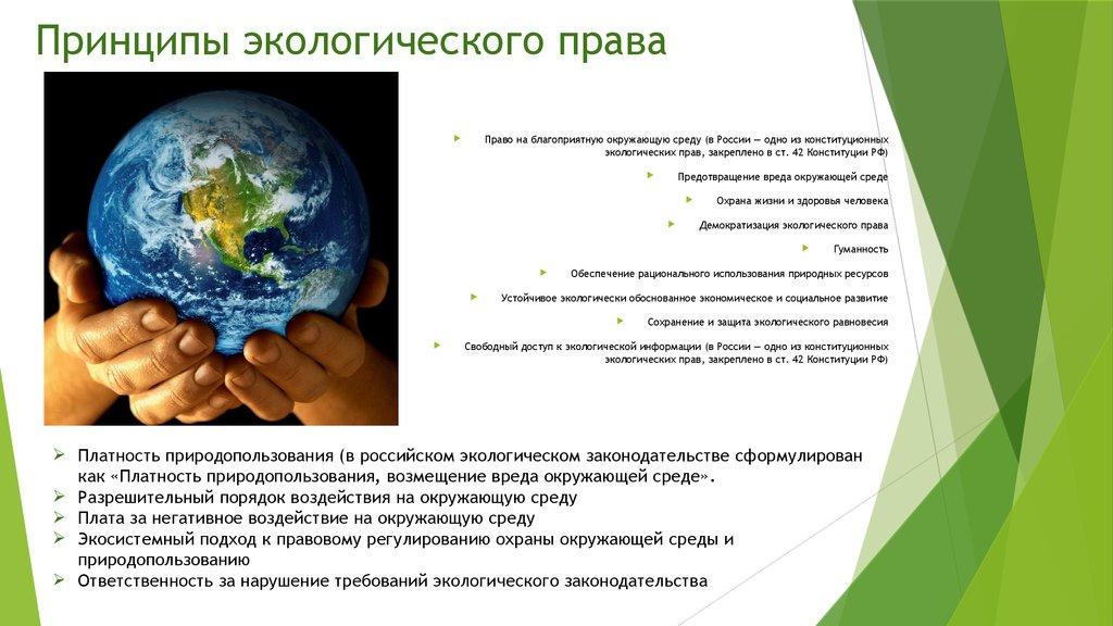 Шпаргалка по экологическому праву-правовая охрана недр