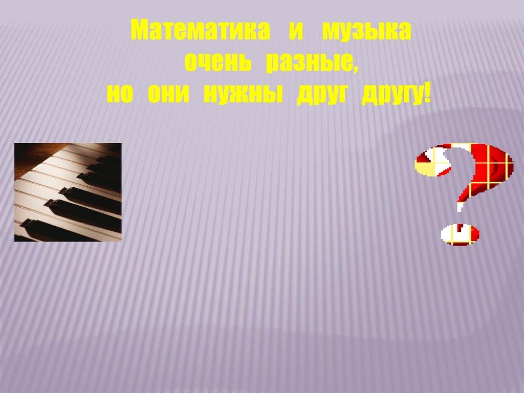 Модернизация Познавательной Деятельности На Уроках Математики Презентации
