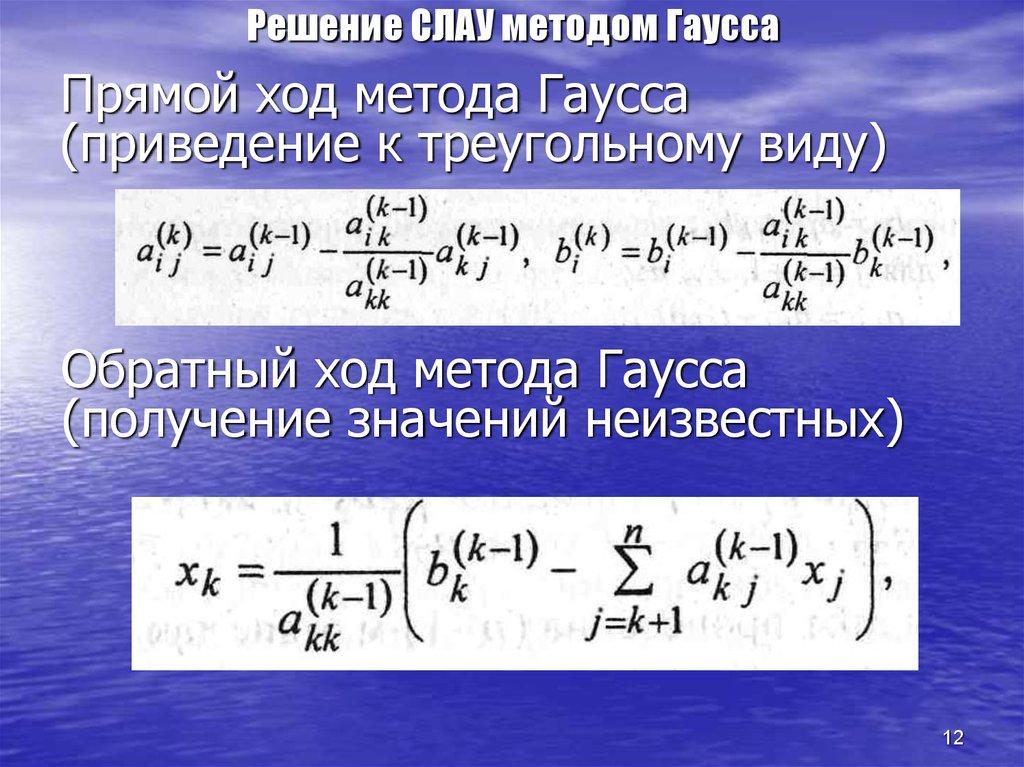 магазинах система линейных уравнений методом гаусса онлайн решение Метки вто второй