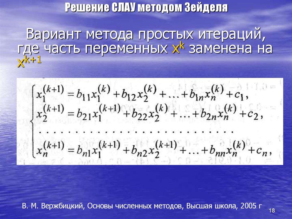 пример решения метода зейделя пористая структура