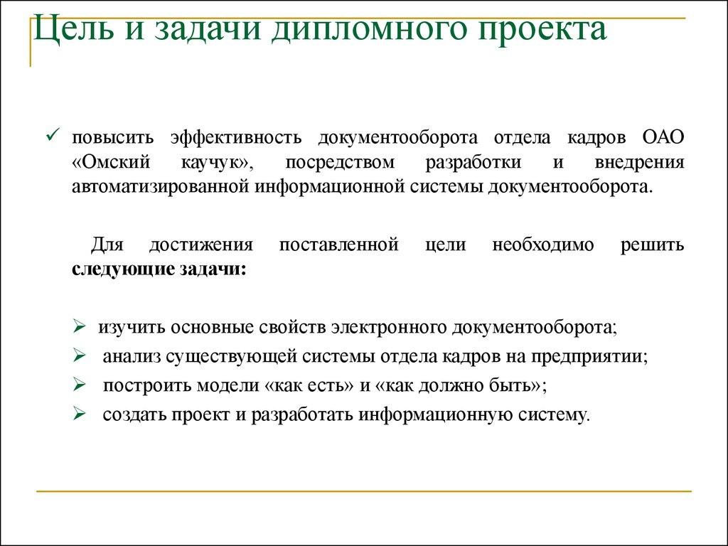 Автоматизация документооборота отдела кадров ОАО Омский каучук  Презентация к дипломному проекту Цель и задачи дипломного проекта