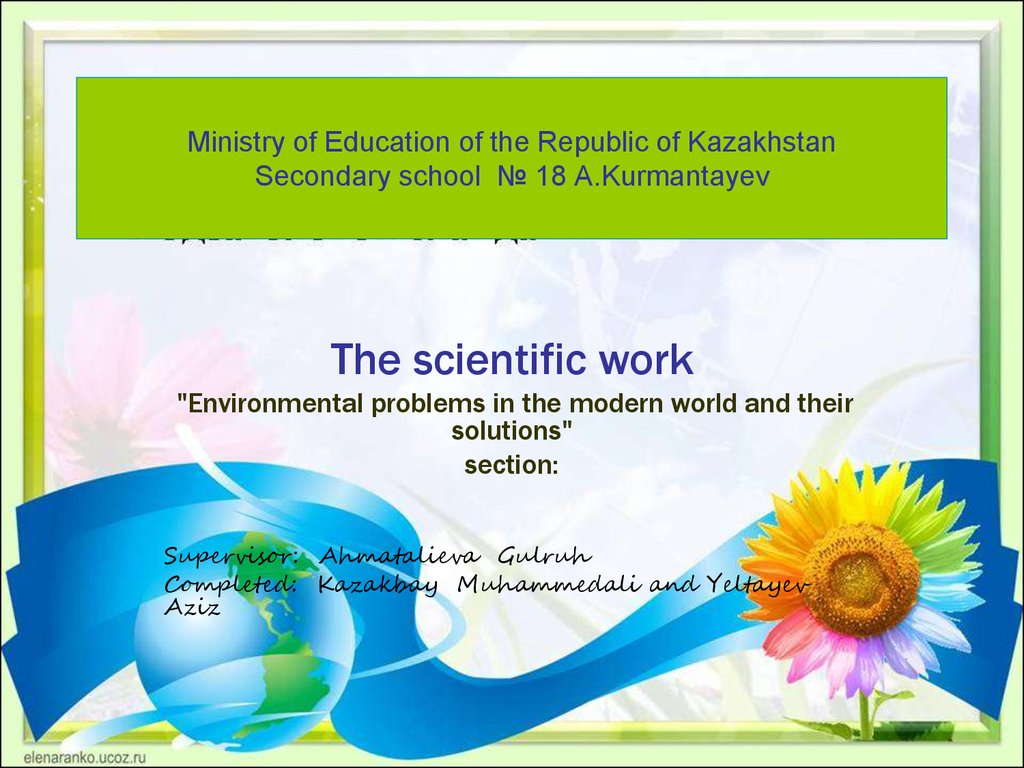 Ministry of Education of the Republic of Kazakhstan Secondary school № 18 А.Kurmantayev