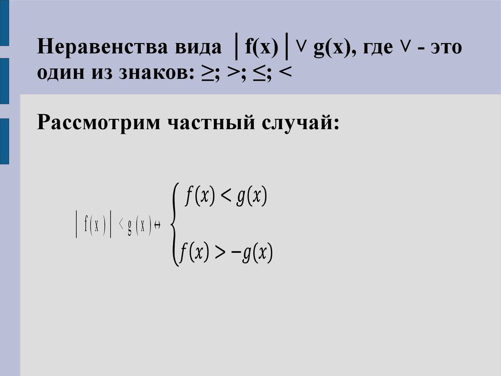 уравнение со знаком неравенства