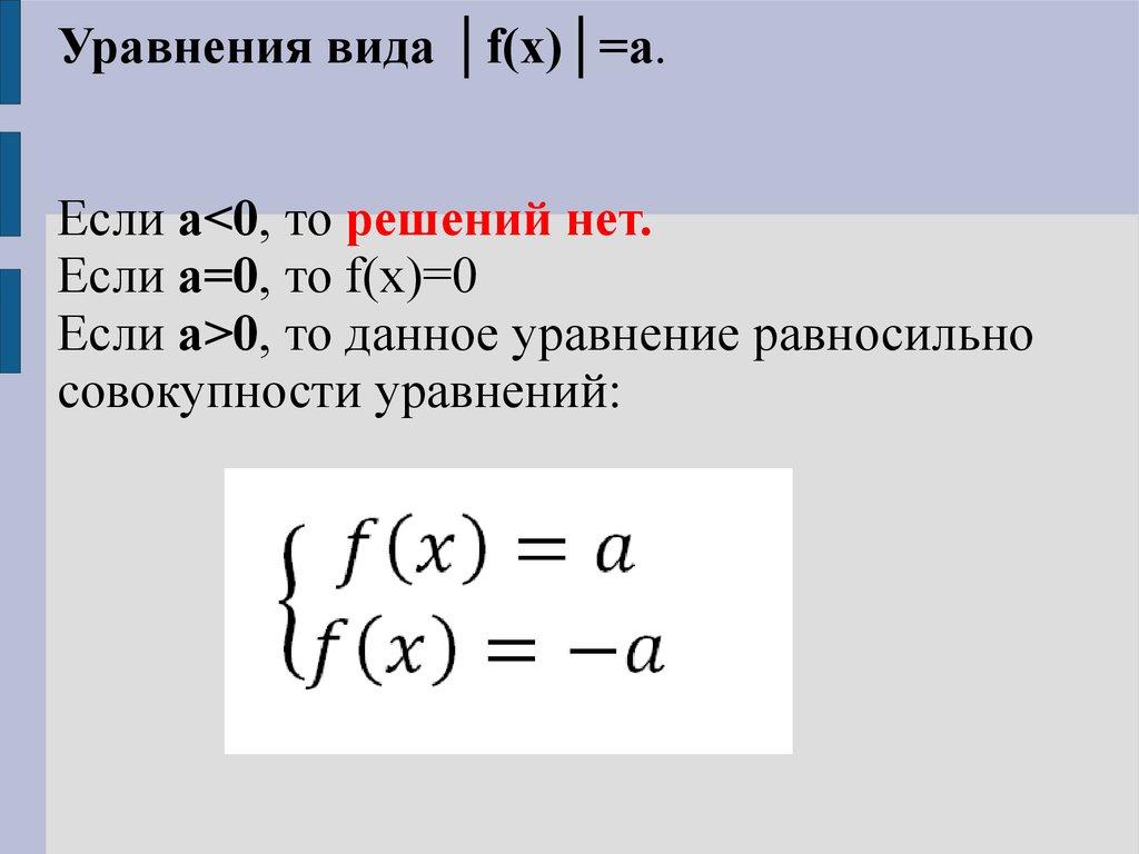 уравнения неравенства под знаком модуля