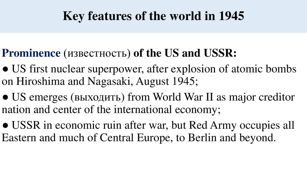 Key features of the world in 1945