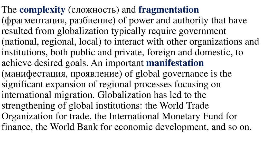 The complexity (сложность) and fragmentation (фрагментация, разбиение) of power and authority that have resulted from globalization typically require government (national, regional, local) to interact with other organizations