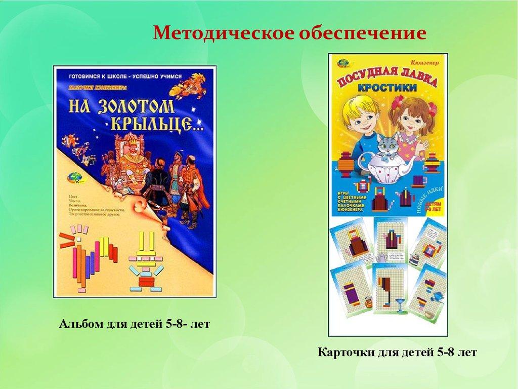 знакомство с литературой математического содержания для детей
