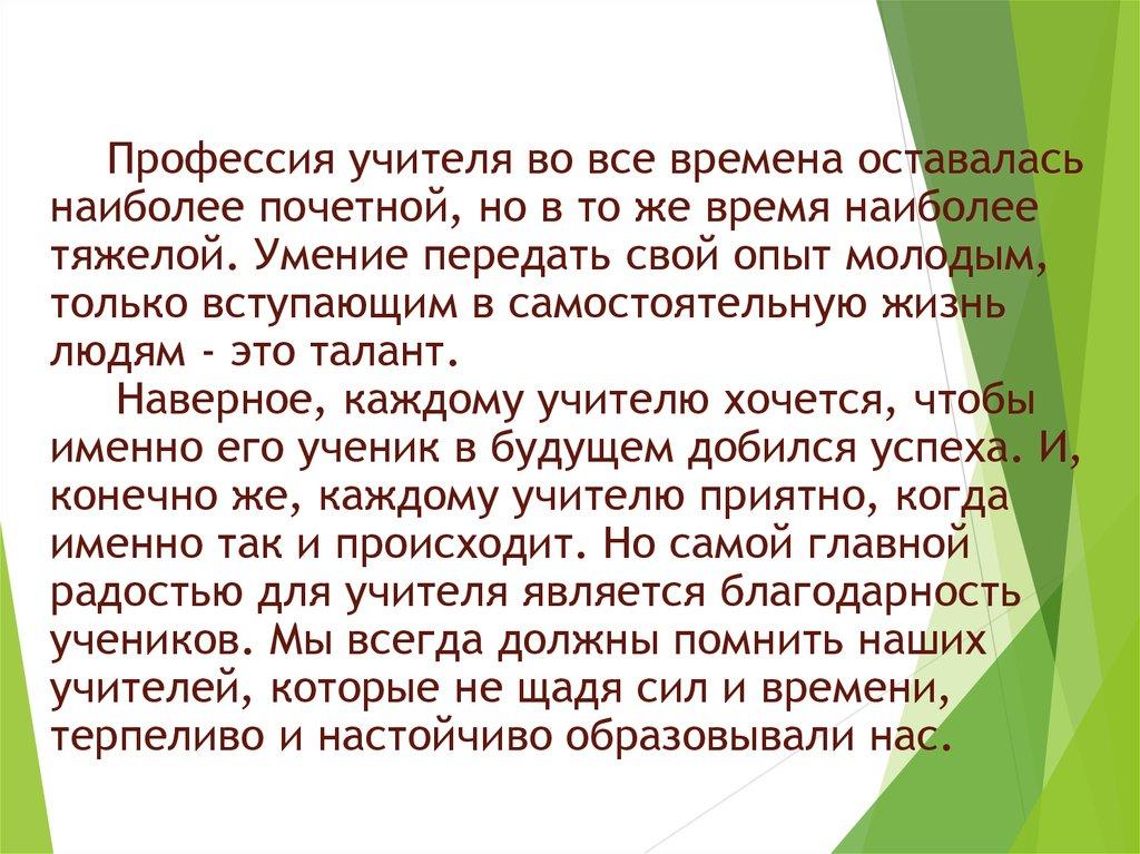Эссе о профессии педагог 8292