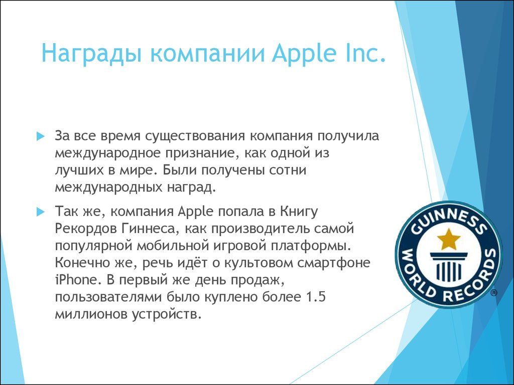 Награды компании Apple Inc.