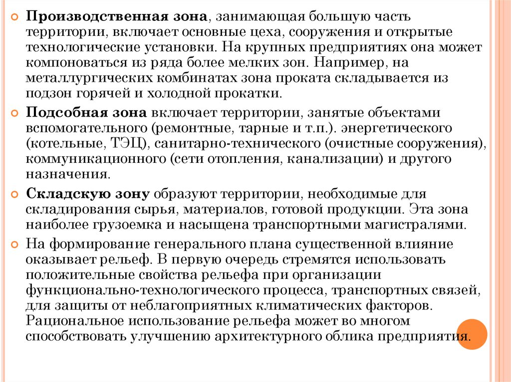 Зона занимающая большую часть россии