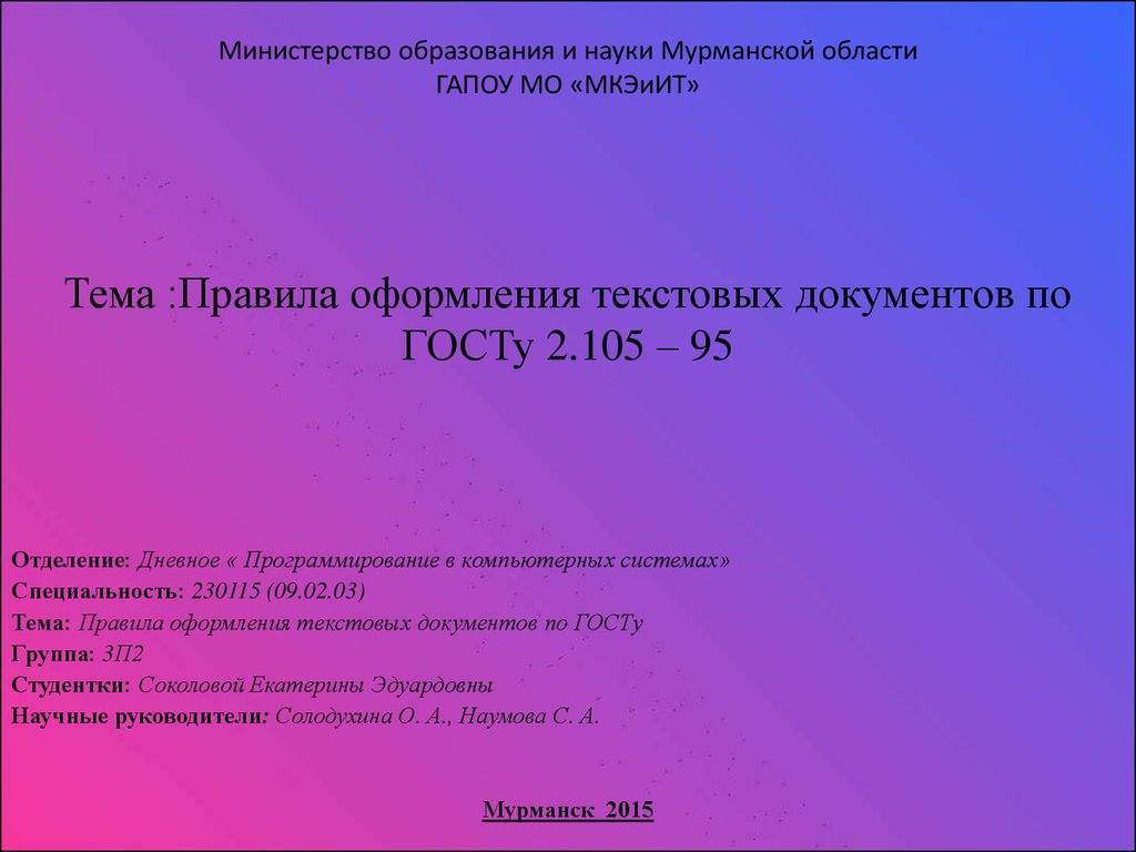 Гост 28266-89 тест-документы мпс, рпс, чрт, сп для факсимильной.