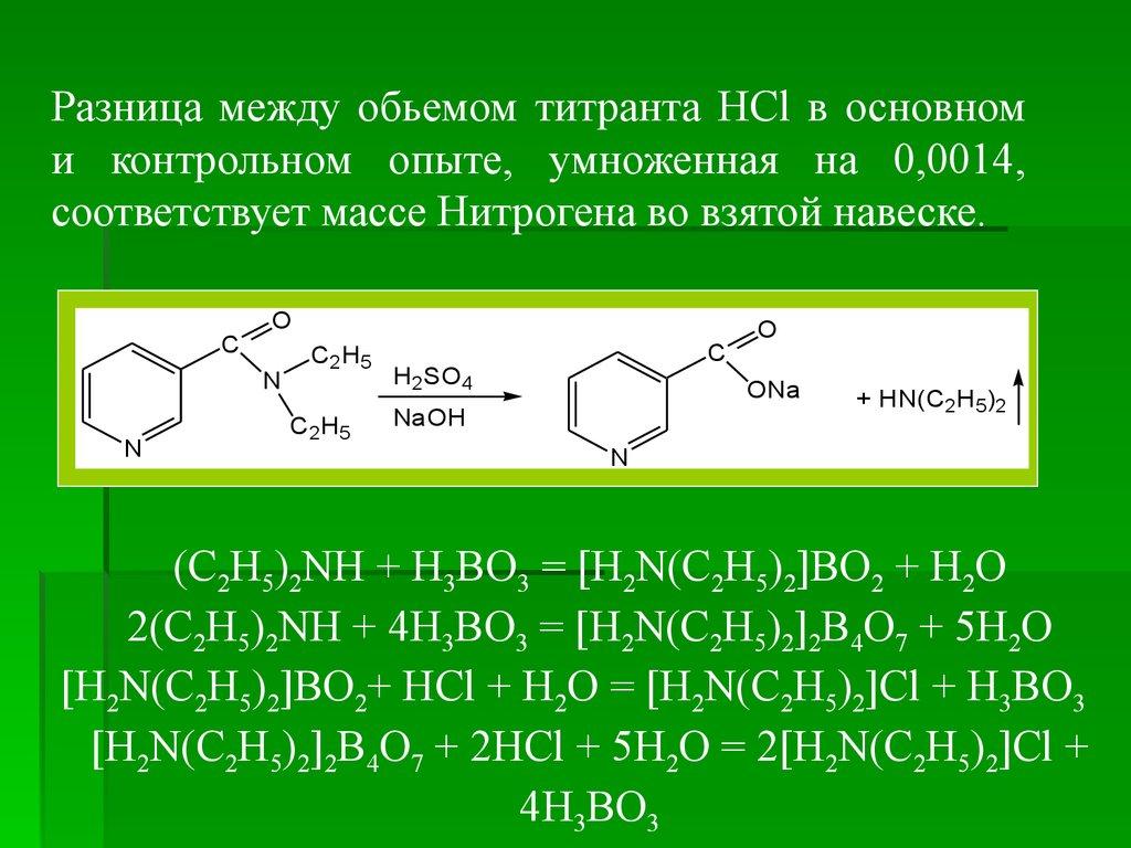 Лекарственные средства из группы производных имидазолина и  Н3ВО3 прибавляют 5 капель смешанного индикатора Отгон титруют 0 1 М р ром hcl Параллельно проводят контрольный опыт