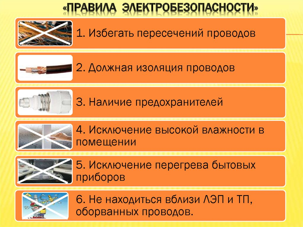 инструктаж электробезопасности на рабочем месте образец
