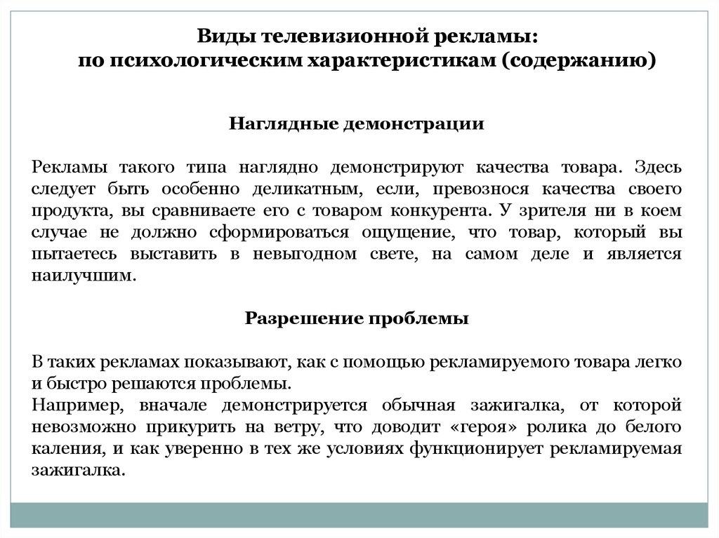 Телереклама - товары услуги мобильный трафик яндекс директ