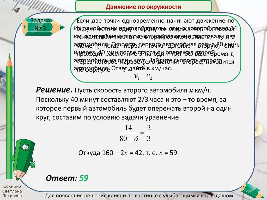 Егэ решение задач на движение по кругу решение задач по анализу и учету