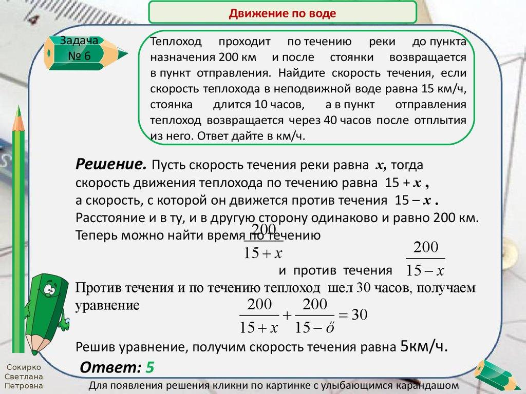 Задачи на движение решение уравнений 6 класс кадастр ру вопросы к экзамену