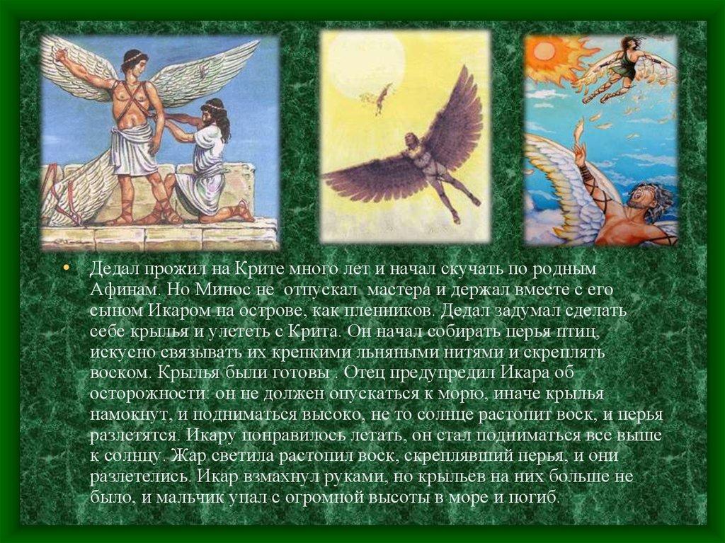 мифы знакомство древней греции