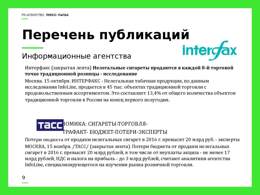 Налоги на розничную торговлю табачными изделиями одноразовые электронная сигарета где купить