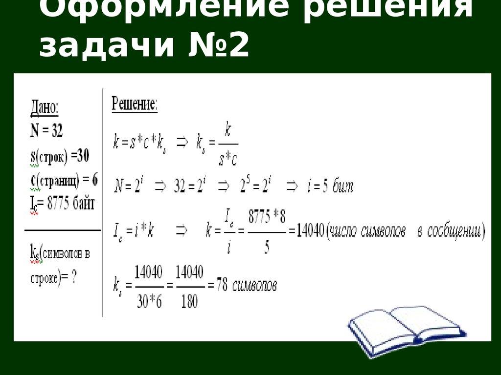 Задачи на измерение информации решение дарков решение задач