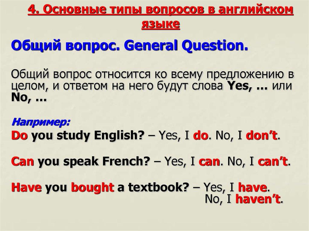 вопросы по теме знакомства на английском языке