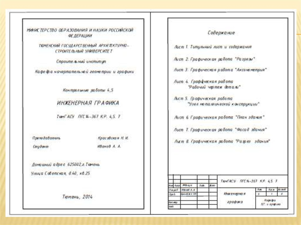 Рекомендации по выполнению контрольной работы по инженерной  КОНТРОЛЬНАЯ РАБОТА №4