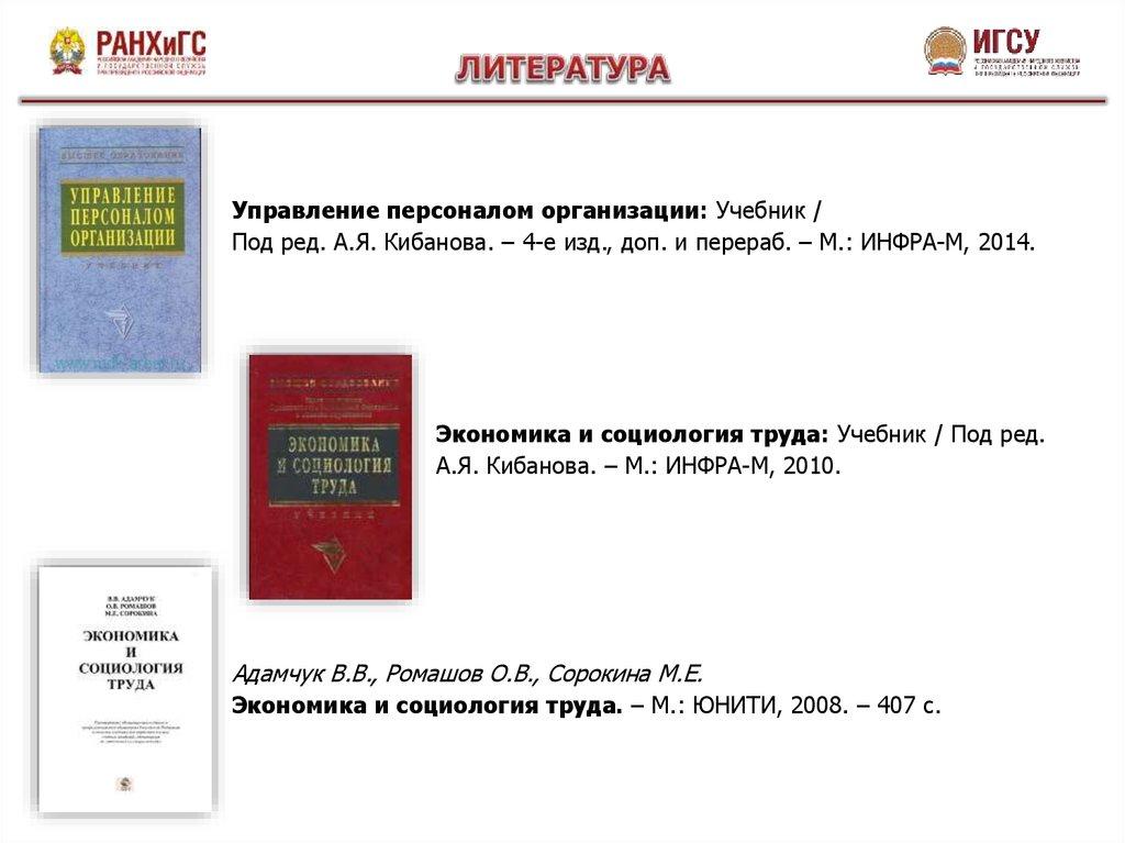 Рынок труда. Специфика и объекты рынка труда. Функции, механизмы и.