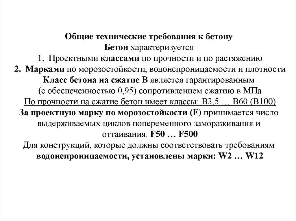 Требования к фибробетону поставщики цемента москва