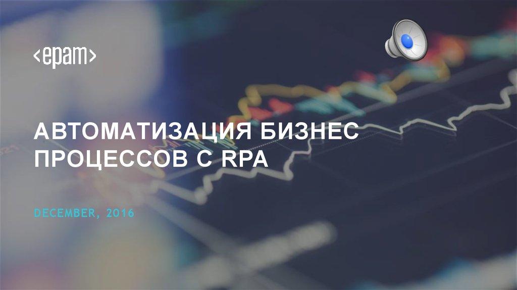 Автоматизация бизнес-процессов с RPA - online presentation