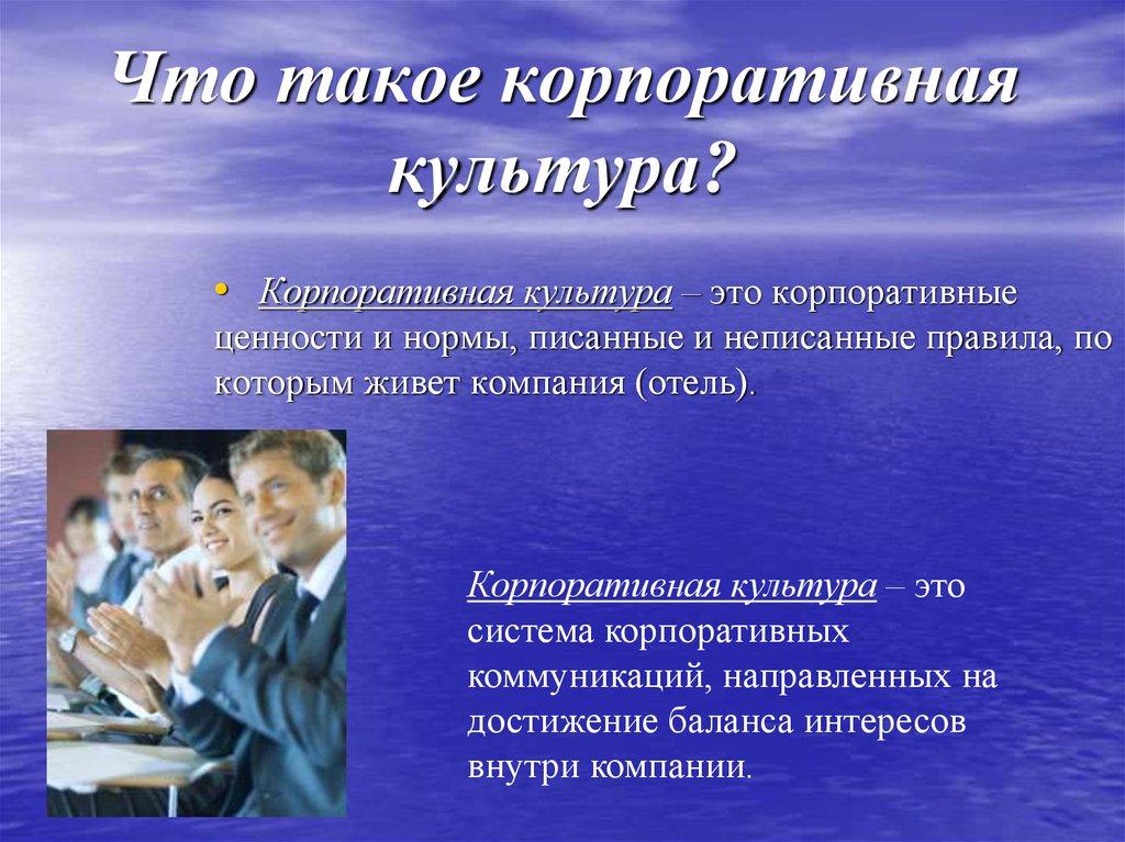 лекции корпаративная культура компании Распродажа
