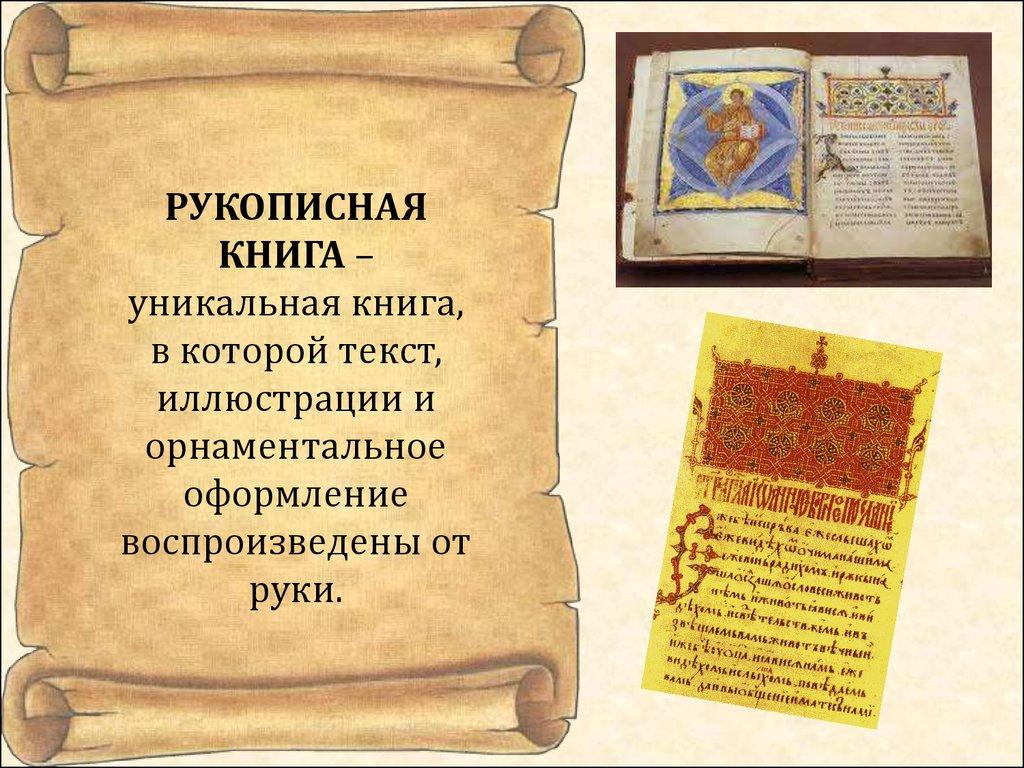 Доклад по истории литература древней руси 3836