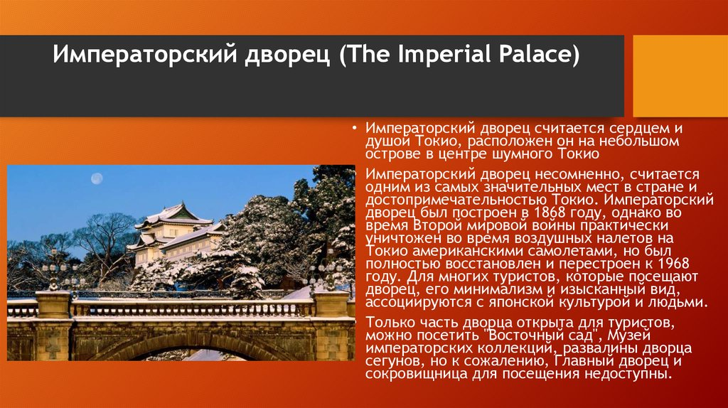 Императорский дворец (The Imperial Palace)