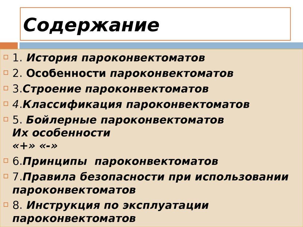 Технологическая Инструкция По Производству Колбас