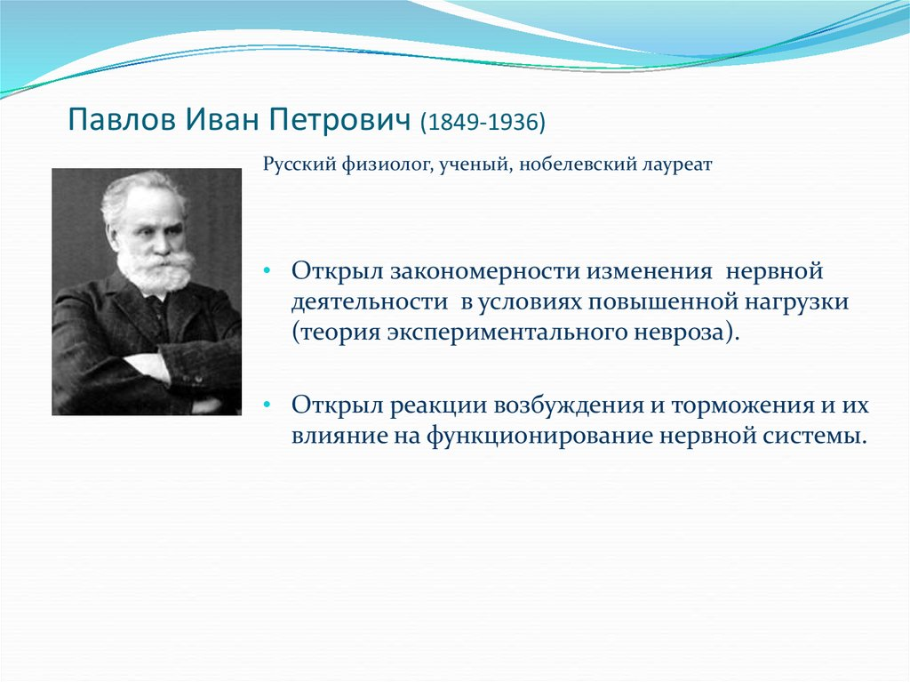 ivan petrovich pavlov report