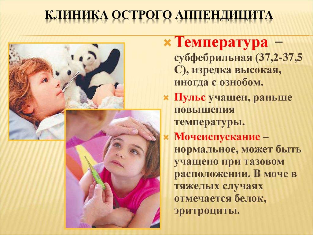 Аппендицит Какая Должна Быть Диета. Диета после удаления аппендицита: у детей, взрослых, меню