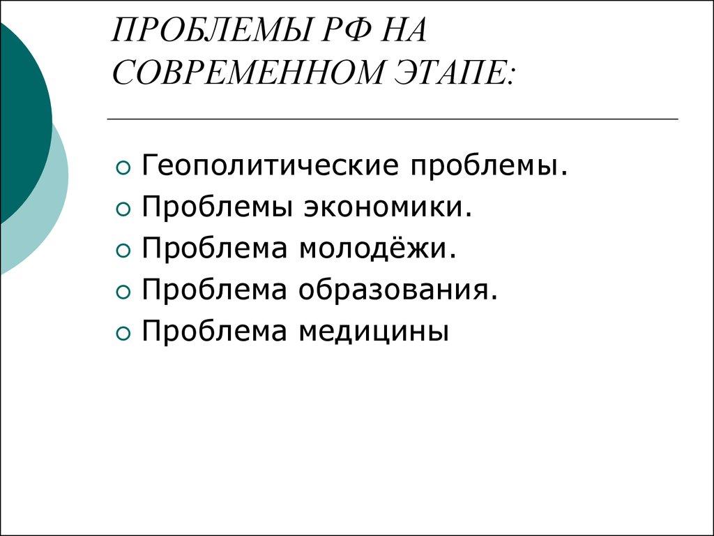 Развитие россии на современном этапе