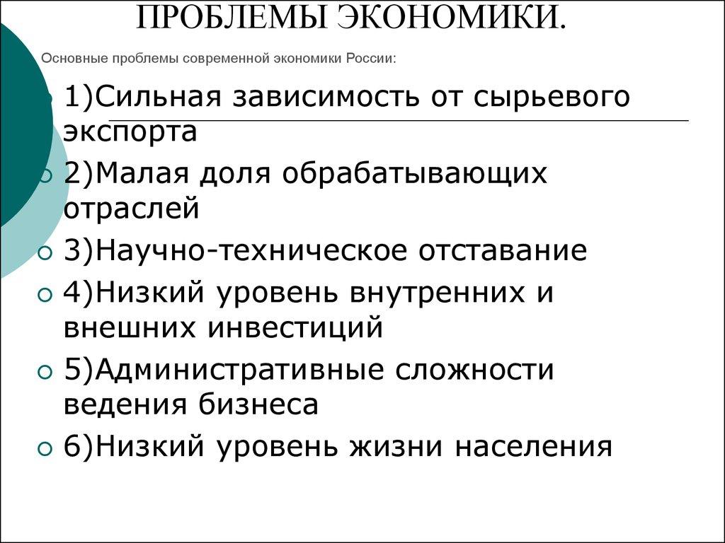 Эссе экономика россии на современном этапе 1736