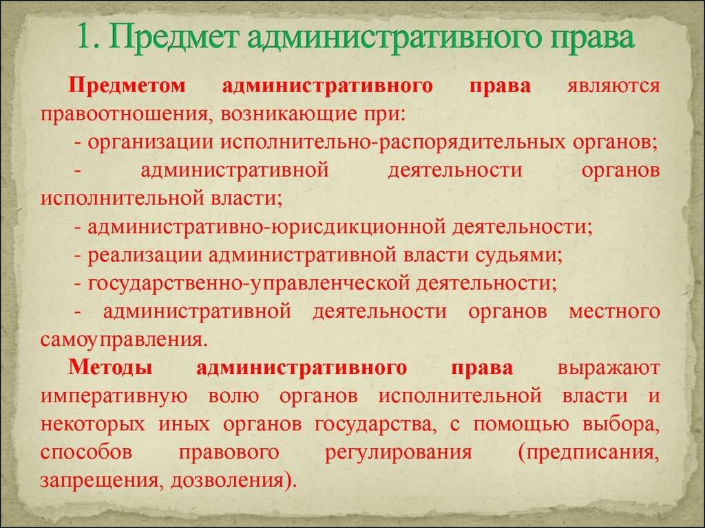 Основы административного права республики беларусь реферат 4944